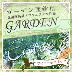 性感アロマエステ ガーデン GARDEN西新宿